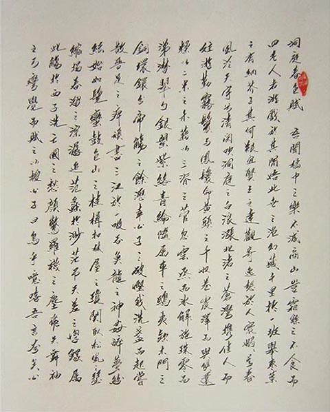 小楷书法26图片