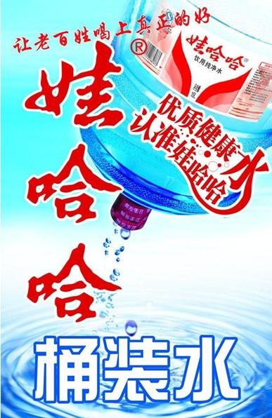 青岛娃哈哈桶装水有限公司出口的19l娃哈哈饮用纯净