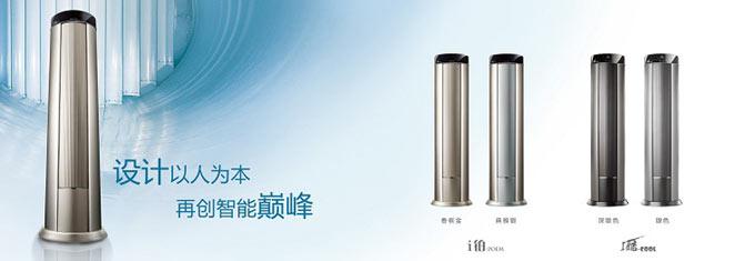 变频i铂 - 圆柱形空调 - 大荔县格力空调专卖店,大荔