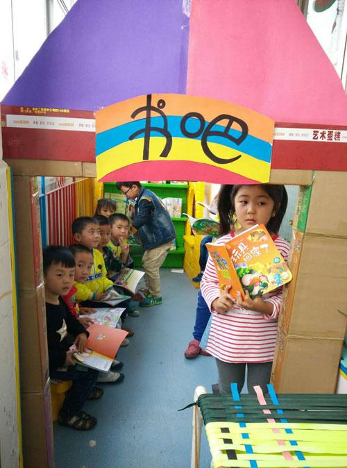 幼儿园区域活动